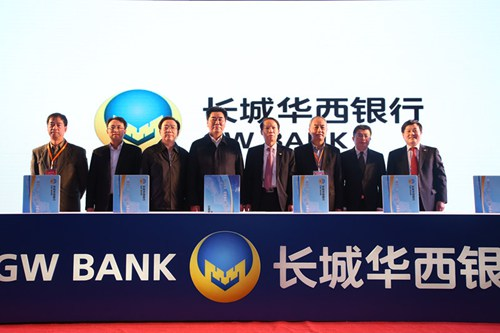 新长城 新跨越 德阳银行正式更名为长城华西银行