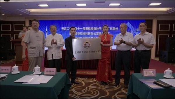 首届中国檀香产业发展论坛