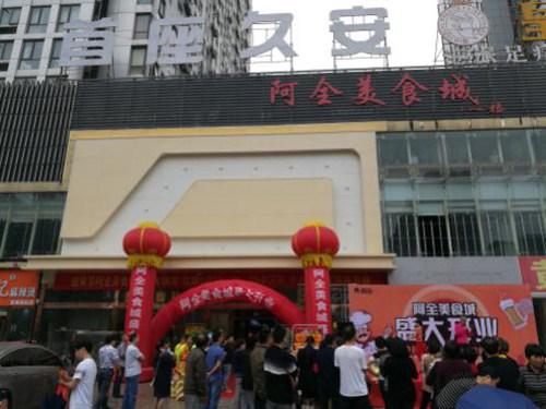 郑州未来路首座国际开了一家1600平特色美食城!