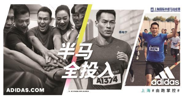 阿迪达斯助力跑者半马全投入,上海#由跑掌控#