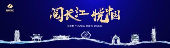 """""""阅长江·悦中国""""电建地产品牌发布会,以前所未有的震撼,与世界成都共澎湃"""