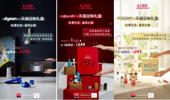 史上最强天猫618,联合百大品牌推出天猫定制礼盒……